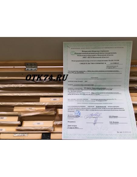 Набор концевых мер длины КМД №9 кл. 1